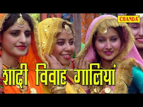 Shadi Vivah Galiyan || शादी विवाह गालियां || Dehati Lookgeet || New Latest Shadi Songs