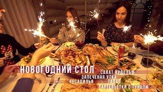 Новогодний стол: 5 блюд за 3 часа. Готовим дома
