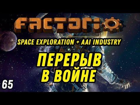 ПЕРЕРЫВ В ВОЙНЕ ⋙ Выпуск 65 ⋙ Прохождение Factorio с модами Space Exploration + AAI Industry