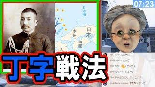 【バルチック艦隊】おはようバーチャルおばあちゃん第9回【2018年5月27日号】 thumbnail