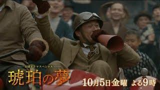 テレビ東京 日経ドラマスペシャル「琥珀の夢」 10月5日(金)夜9時放送 「...