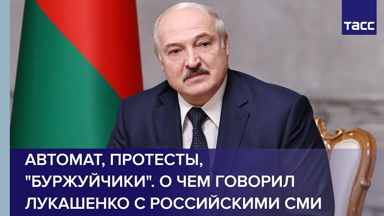 Автомат протесты буржуйчики О чем говорил Лукашенко с российскими СМИ