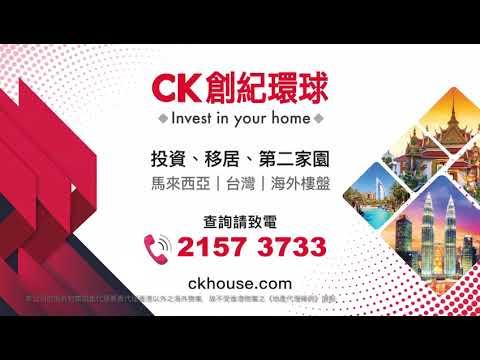馬來西亞第二家園和台灣及海外移民計劃 | 投資策劃師 CK 創紀環球