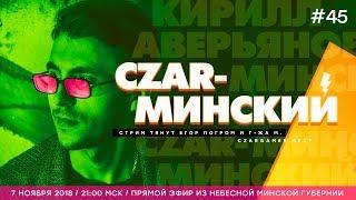 Царь-Геймер #45: будущее Минской губернии и годовщина 7 ноября