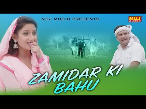 Zamidar Ki Bahu   Official Song   Raj Mawar   Pummy Biroli   Shivani Raghav   Haryanvi Song 2018