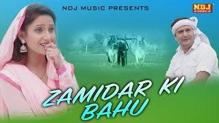 Download lagu Zamidar Ki Bahu   Official Song   Raj Mawar   Pummy Biroli   Shivani Raghav   Haryanvi Song 2018