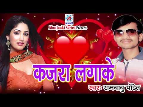 कजरा लगाके , बिंदिया लगाके    2018 Super Hit Bhojpuri Songs    Ram Babu Pandit    Latest Songs