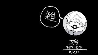 【雑】ヒマダミヤナッツ【万年夏バテ】