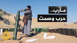 معارك مأرب تحتدم والحكومة اليمنية تناشد المجتمع الدولي للتدخل
