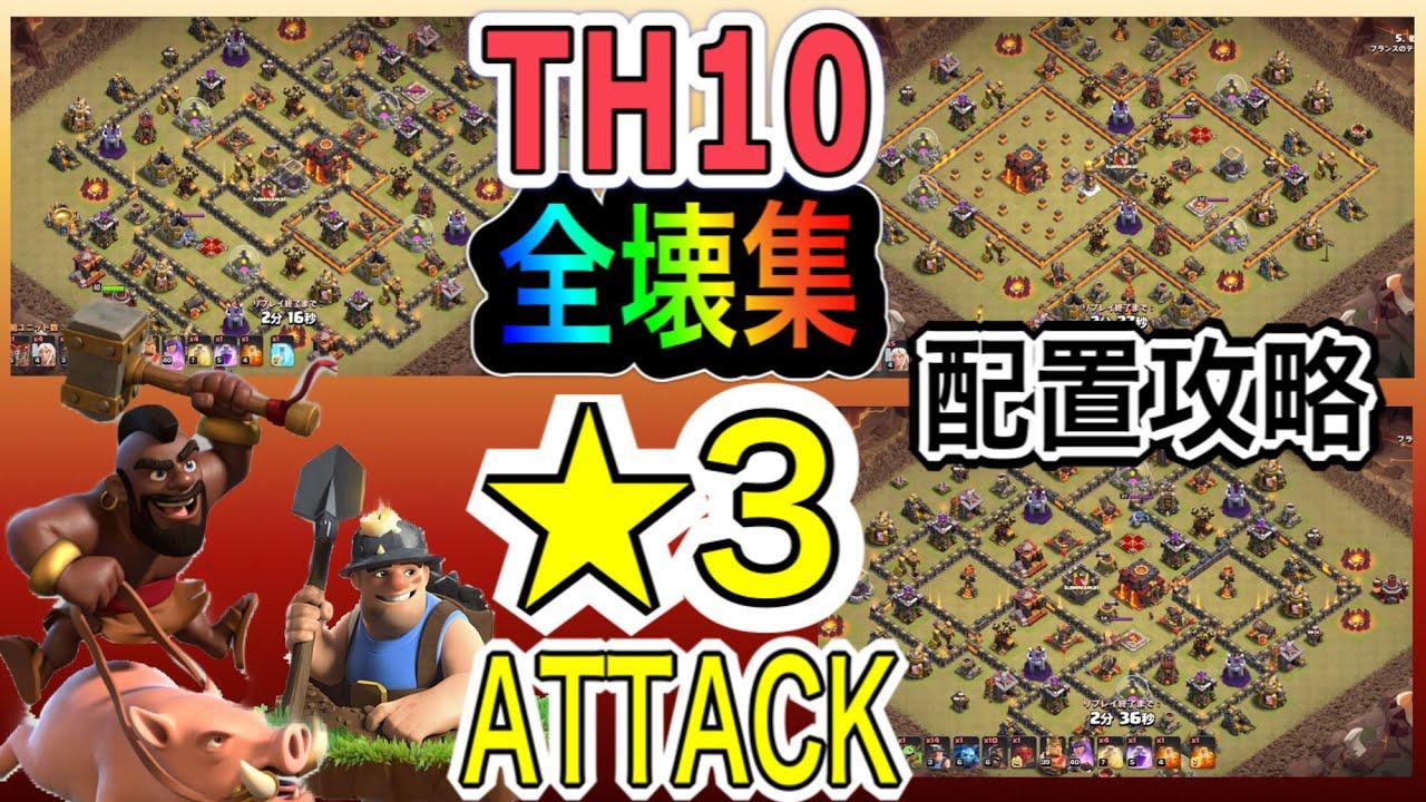 編成 クラクラ th10