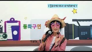 (색동삐삐 TV) 동영…