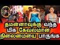 பிரபல நடிகை தமன்னாவின் கேவலமான நிலைமை|Tamil Cinema Seidhigal|KollyWood news|Thamannah