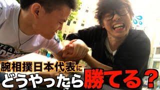 マッチョに腕相撲で勝つ!!!