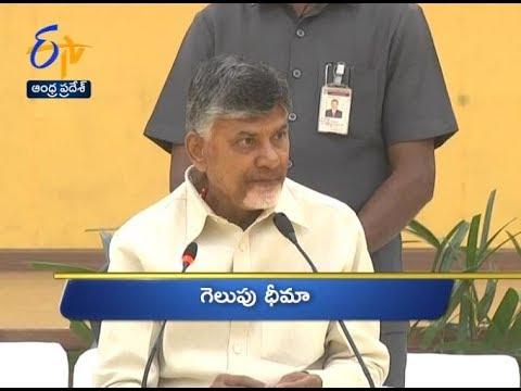 6 PM   Ghantaravam   News Headlines   20th May 2019   ETV Andhra Pradesh