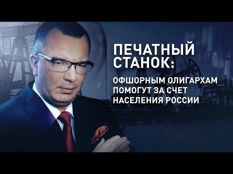Печатный станок: Офшорным олигархам помогут за счет населения России