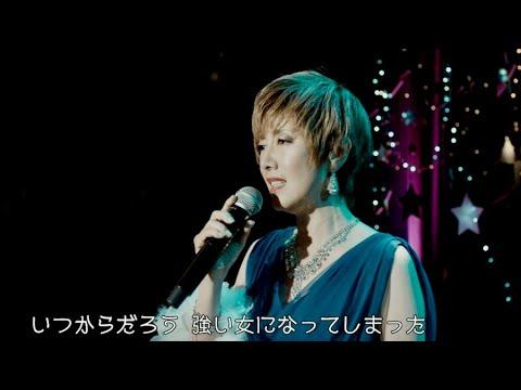映画『星屑の町』戸田恵子が名曲をセルフカバー!歌唱シーン
