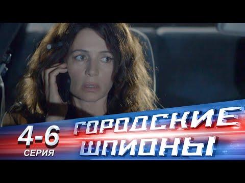 Городские шпионы | 4-6 серии | Русский сериал