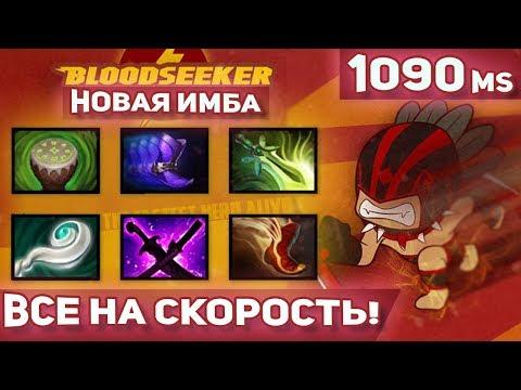 видео: ВСЕ ПРЕДМЕТЫ НА СКОРОСТЬ   bloodseeker dota 2