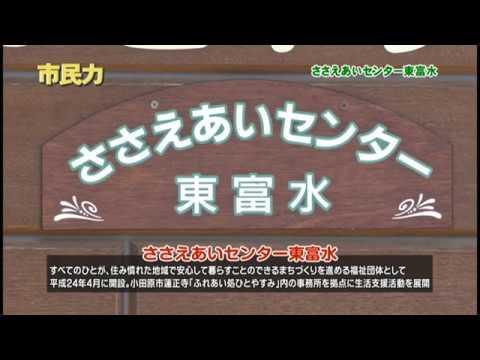 市民力 Vol.123 「ささえあいセンター東富水」