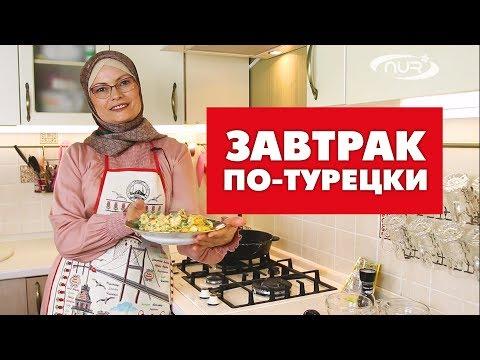 Завтрак по-турецки | Быстро, вкусно и полезно! - Поиск видео на компьютер, мобильный, android, ios