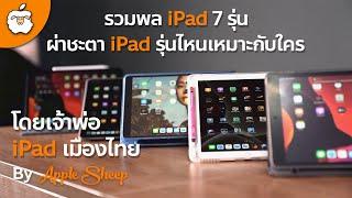 รีวิว iPad ทุกรุ่น ทุกช่วงราคา ในปี 2019 รุ่นไหนเหมาะกับใคร ชัดๆเน้นๆโดยคนใช้งานจริง