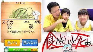 ★「究極の選択!『食べる?食べない?』食べないと死ぬ~!」★game「If you do not eat it will die」★ thumbnail