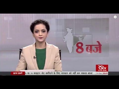 Hindi News Bulletin | हिंदी समाचार बुलेटिन – 14 Dec, 2018 (8 pm) thumbnail