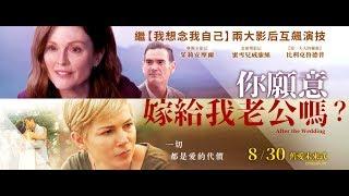你願意嫁給我老公嗎? 官方中文預告 全高清片花 台灣 八月 強檔 上映日期:2019-08-30