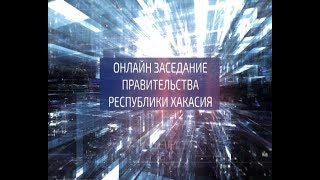 Фото Онлайн заседание Правительства Республики Хакасия