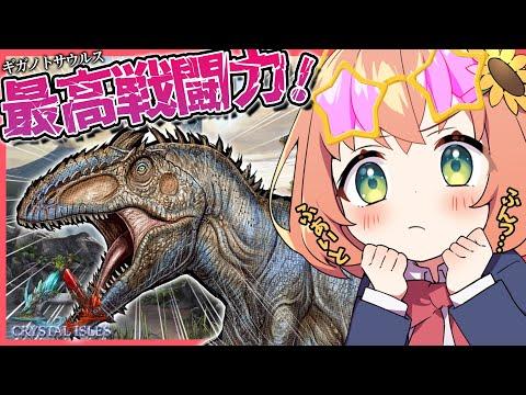 【ARK:Crystal Isles】圧倒的戦闘力 NO1 Giganotosaurus!!【本間ひまわり/にじさんじ/ #にじARK 】