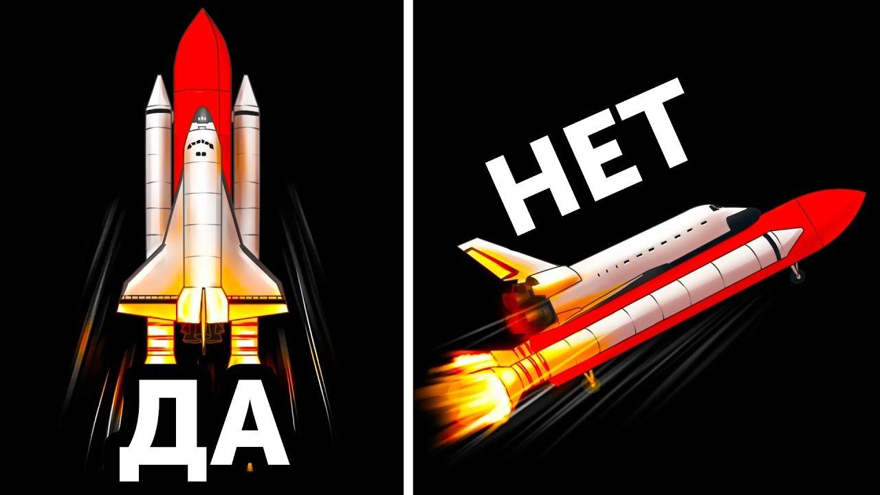 Почему космические шаттлы взлетают вертикально