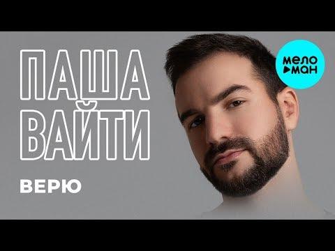 Паша Вайти - Верю Single