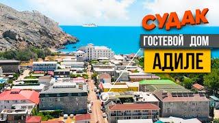 Крым Судак Гостевой дом Адиле! Район Аквапарка в Судаке недорогой отдых в Крыму 2020