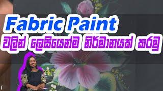 Fabric Paint වලින් ලෙසියෙන්ම නිර්මානයක් කරමු | Piyum Vila |18 - 09 - 2020 | Siyatha TV Thumbnail