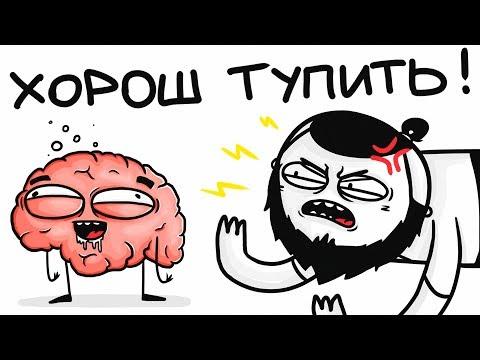 МАРМАЖ: СТРАННОСТИ МОЗГА 2 (анимация)