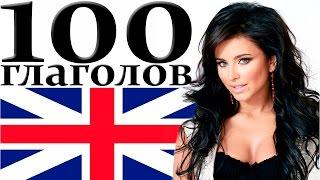100 Глаголов Английского Языка за 30 минут  Как запоминать английские слова