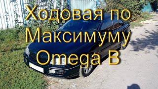 Opel Omega B V6 X25XE - Комплексний ремонт ходової, рульового, кардана, електрики та ін.