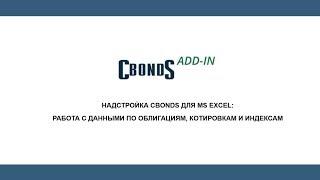 Cbonds. Надстройка Excel