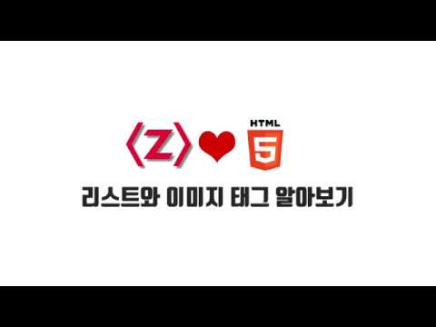 HTML/CSS 무료 강좌 1-6. 리스트와 이미지 태그 알아보기