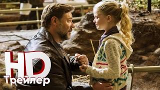 Отцы и дочери — новый Русский трейлер (2017)