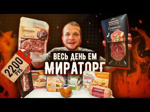 Весь день Ем продукты МИРАТОРГ / Настоящий Стейк и Худший бургер в Мире