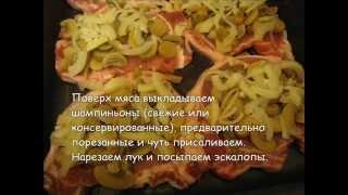 Эскалоп из свиной корейки с грибами