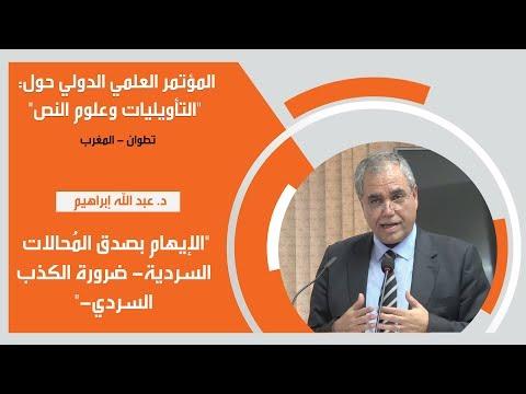 د. عبد الله إبراهيم -الإيهام بصدق المُحالات السردية- ضرورة الكذب السردي--  - نشر قبل 3 ساعة