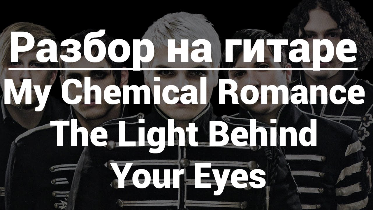 My Chemical Romance The Light Behind Your Eyes Youtube