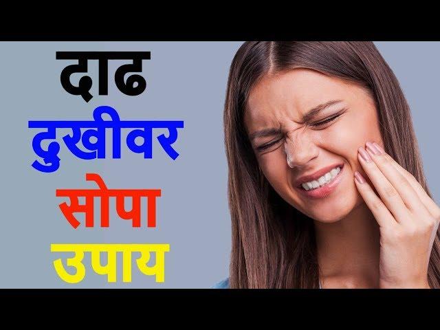 ??? ?????? ???? ?????? ??? ????????? ?????? ????Toothache get immediate relief Teeth Pain??????? ???