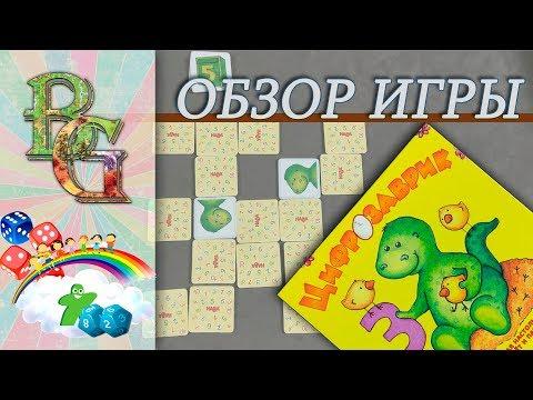 Цифрозаврик Детская  Настольная игра Обзор