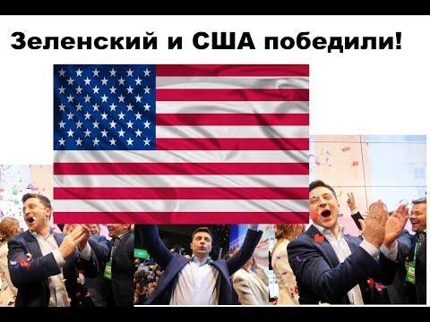Итоги выборов президента Украины. Как победа Зеленского повлияет на РФ и Донбасс?
