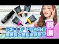 【Mobile01】3CE 唇頰兩用實際試色+上妝影片