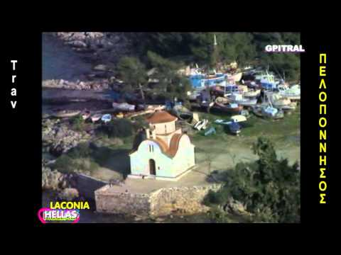 Οίτυλος Λακωνία Oitilos Laconia Travel Tour Guide