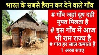भारत के सबसे हैरान कर देने वाले गाँव